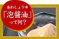 食べる「泡醤油」って何?