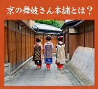京の舞妓さん本舗とは