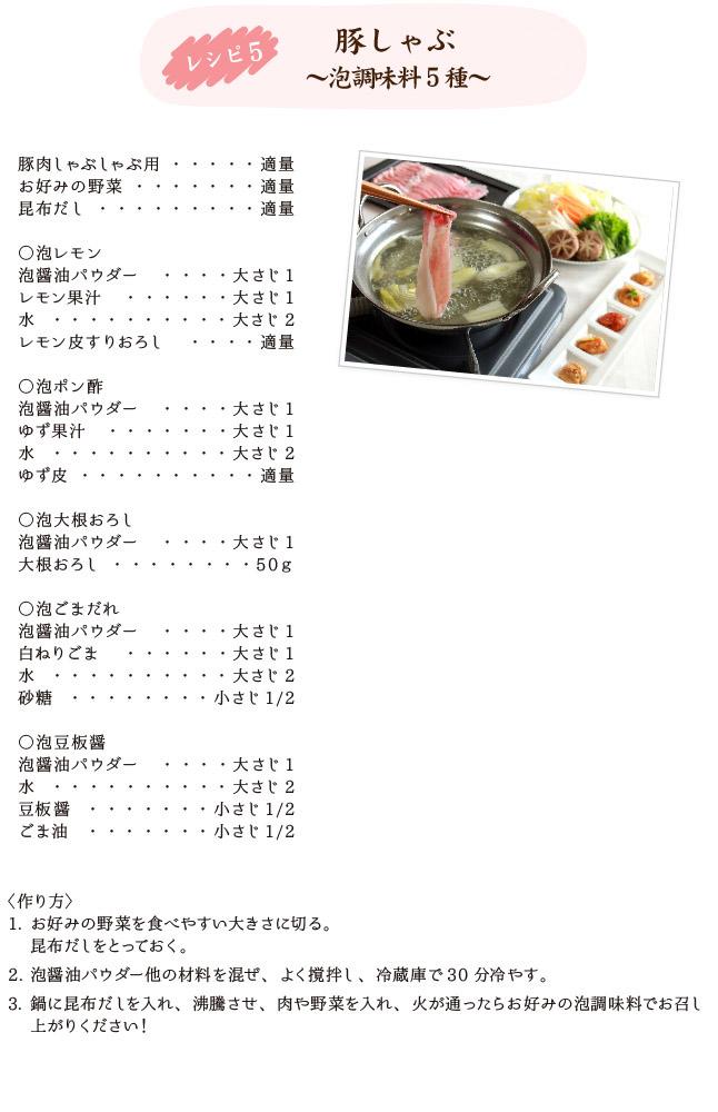 豚しゃぶ 〜泡調味料5種〜