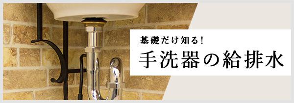 基礎だけ知る! 手洗器の給排水について