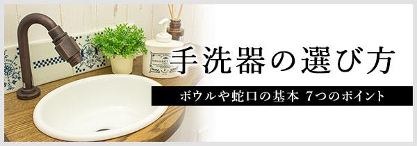 ボウルや手洗器の選び方