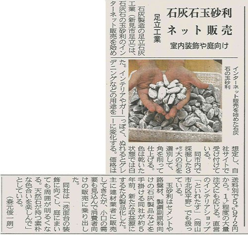 山陽新聞 2019年6月8日号に取材掲載されました。