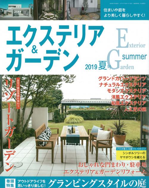 エクステリア&ガーデン2019年夏号に掲載されました。