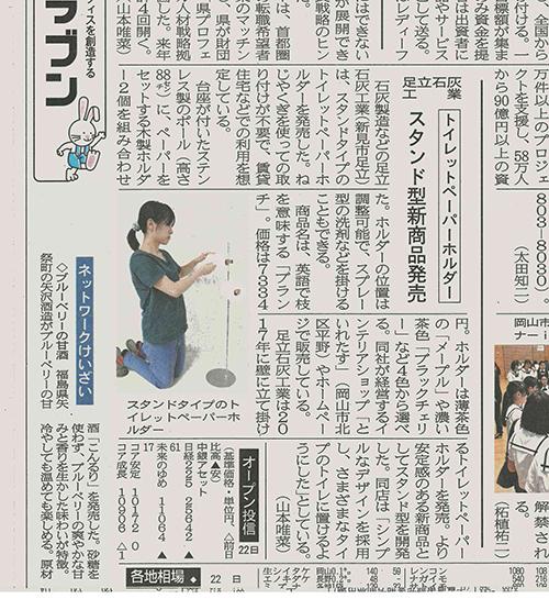 山陽新聞 2019年7月23日号に取材掲載されました。