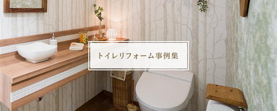 トイレをおしゃれにトイレインテリアを楽しむ3つの理由と4つの