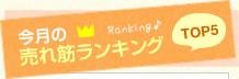 ranking-title