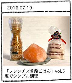 「フレンチ×普段ごはん」vol.5 塩でシンプル調理
