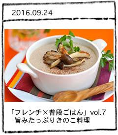 「フレンチ×普段ごはん」vol.7 旨みたっぷりきのこ料理
