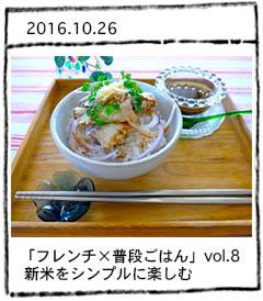 「フレンチ×普段ごはん」vol.8 新米をシンプルに楽しむ