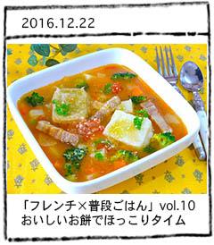 「フレンチ×普段ごはん」vol.10 おいしいお餅でほっこりタイム
