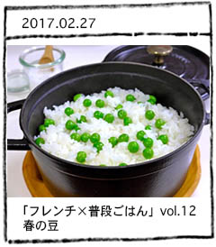 「「フレンチ×普段ごはん」vol.12 春の豆