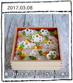 春の訪れを告げる、ミモザのちらし寿司
