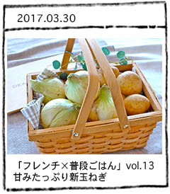 「フレンチ×普段ごはん」vol.13 甘みたっぷり新玉ねぎ