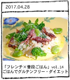 「フレンチ×普段ごはん」vol.14 ごはんでグルテンフリー・ダイエット