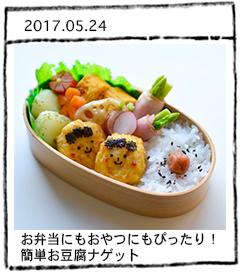 お弁当にもおやつにもぴったり!簡単お豆腐ナゲット