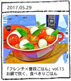「フレンチ×普段ごはん」vol.15 お鍋で炊く、食べきりごはん