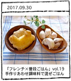 「フレンチ×普段ごはん」vol.19 手作りあわせ調味料でクイック混ぜごはん