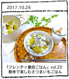 「フレンチ×普段ごはん」vol.20 新米で楽しむさつまいもごはん