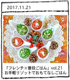 「フレンチ×普段ごはん」vol.21 お手軽リゾットでおもてなしごはん