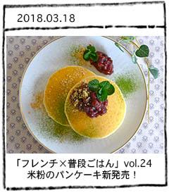 「フレンチ×普段ごはん」vol.24 米粉のパンケーキ新発売!