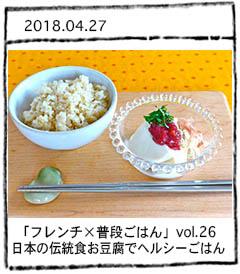 「フレンチ×普段ごはん」vol.26 日本の伝統食、お豆腐でヘルシーごはん