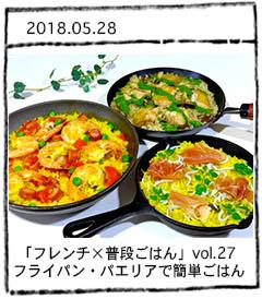 「フレンチ×普段ごはん」vol.27 フライパン・パエリアで簡単ごはん