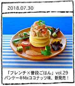 「フレンチ×普段ごはん」vol.29 KOMEKOちゃんのパンケーキミックス・ココナッツ味、新発売!