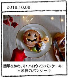 簡単&かわいい ハロウィンパンケーキ! *米粉のパンケーキ