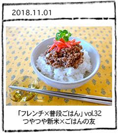 「フレンチ×普段ごはん」vol.32 つやつや新米×ごはんの友