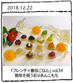 「フレンチ×普段ごはん」vol.34 新年を祝う彩りあんこもち