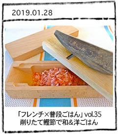 「フレンチ×普段ごはん」vol.35 削りたて鰹節で和&洋ごはん
