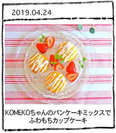 「フレンチ×普段ごはん」vol.38 KOMEKOちゃんのパンケーキミックスでふわもちカップケーキ