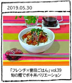 「フレンチ×普段ごはん」vol.39 旬の鰹でポキ丼バリエーション