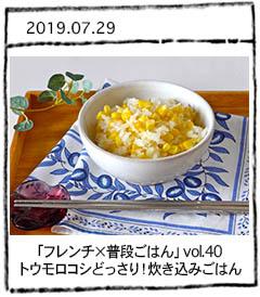 「フレンチ×普段ごはん」vol.40 トウモロコシどっさり!シンプル炊き込みごはん
