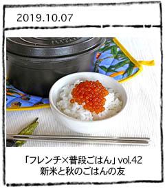 「フレンチ×普段ごはん」vol.42 新米と秋のごはんの友