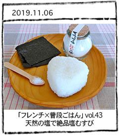 「フレンチ×普段ごはん」vol.43 天然の塩で絶品塩むすび