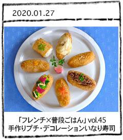 「フレンチ×普段ごはん」vol.45 手作りプチ・デコレーションいなり寿司
