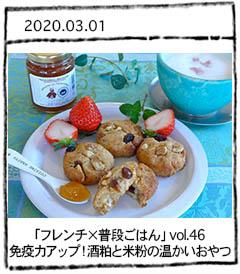 「フレンチ×普段ごはん」vol.46 免疫力アップ!酒粕と米粉の温かいおやつ