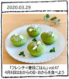 「フレンチ×普段ごはん」vol.47 4月8日はおからの日・おからを食べよう!
