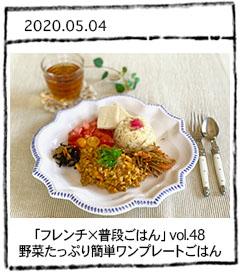 「フレンチ×普段ごはん」vol.48 野菜たっぷり簡単ワンプレートごはん