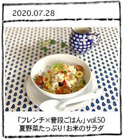「フレンチ×普段ごはん」vol.50 夏野菜たっぷり!お米のサラダ