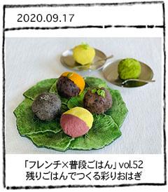 「フレンチ×普段ごはん」vol.52 残りごはんでつくる彩りおはぎ