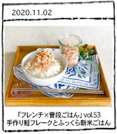 「フレンチ×普段ごはん」vol.53手作り鮭フレークとふっくら新米ごはん