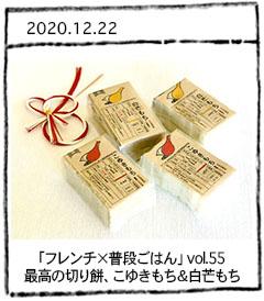「フレンチ×普段ごはん」vol.55 最高の切り餅、こゆきもち&白芒(しろのげ)もち