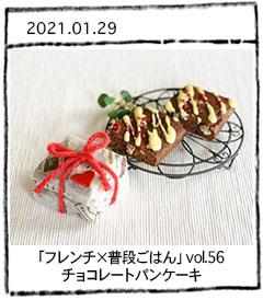 「フレンチ×普段ごはん」vol.56 KOMEKOちゃんのチョコレートパンケーキ