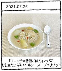 「フレンチ×普段ごはん」vol.57 もち麦たっぷり!ヘルシースープ&リゾット