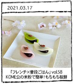 「フレンチ×普段ごはん」vol.58 KOME公の米粉で簡単!もちもち桜餅