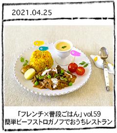 「フレンチ×普段ごはん」vol.59簡単ビーフストロガノフでおうちレストラン