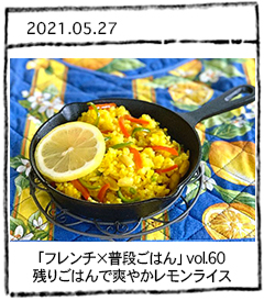 「フレンチ×普段ごはん」vol.60 残りごはんで爽やかレモンライス