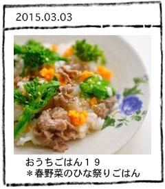 おうちごはん19*春野菜のひな祭りごはん